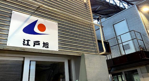 江戸旭株式会社の外観写真
