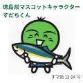 徳島県マスコットキャラクターすだちくん